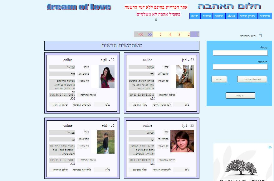 dating portal software